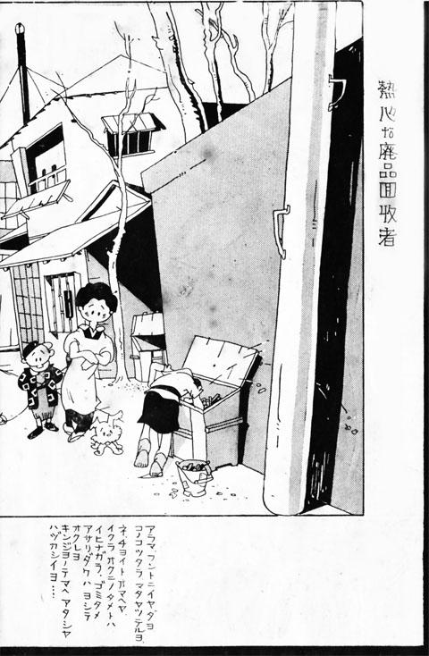熱心な廃品回収者1939mar