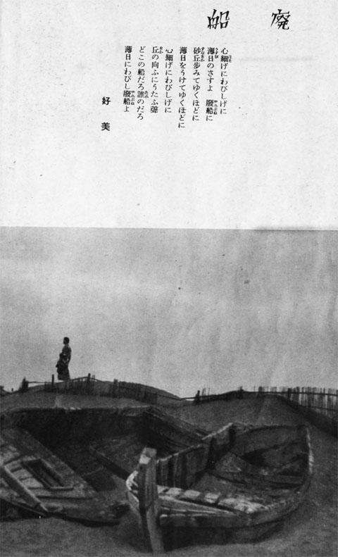 春の跫音・廃船1939mar