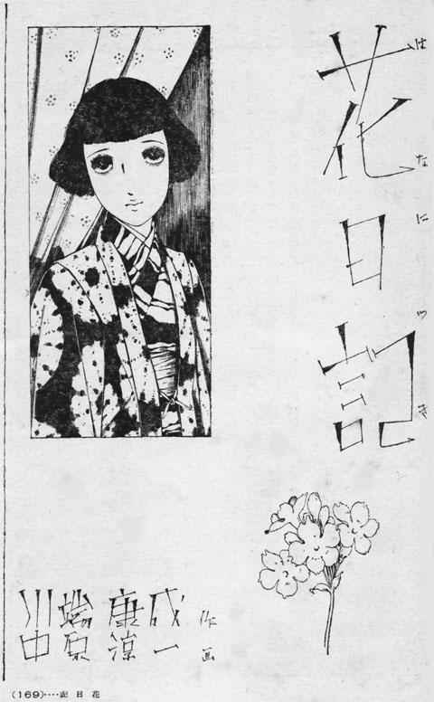 花日記1939mar