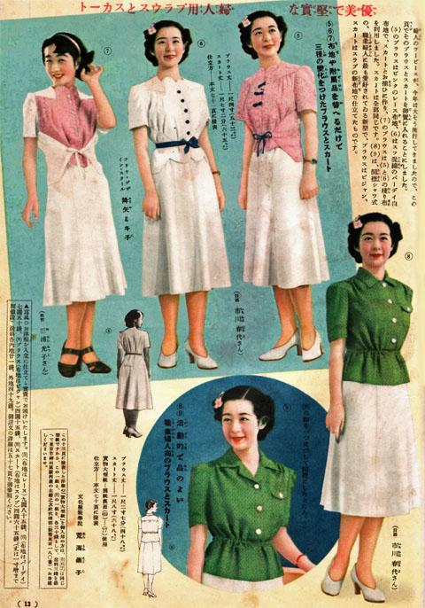 優美で堅実な婦人用ブラウスとスカート1939jun