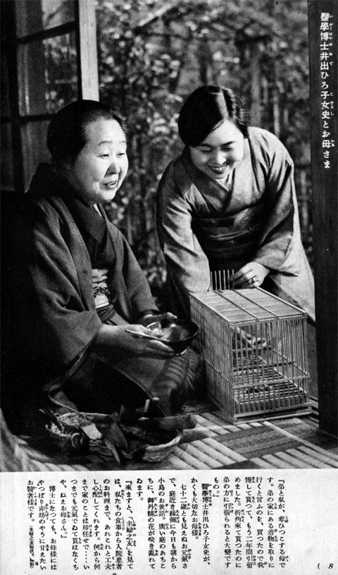 井出ひろ子1937may