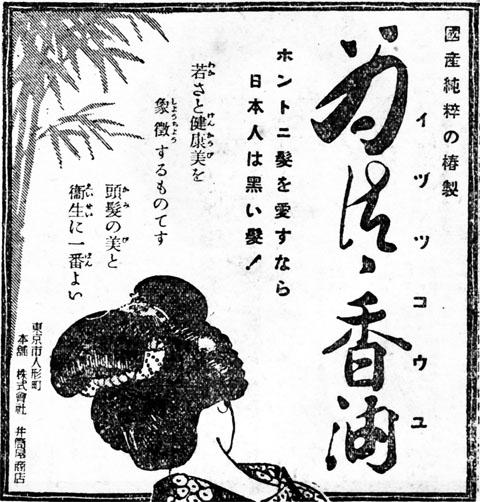 井筒香油1941july