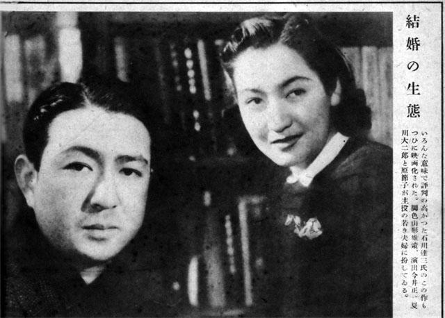 結婚の生態1941july