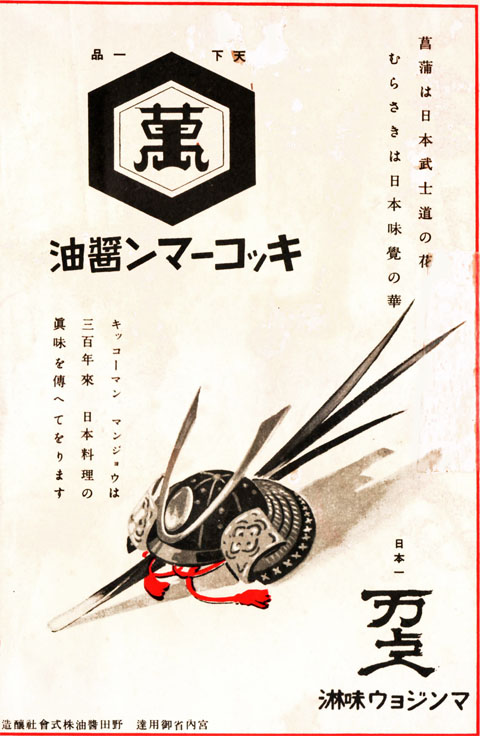 キッコーマン醤油1937may