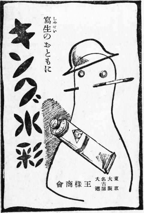 キング水彩1939mar
