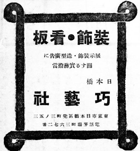 巧藝社1941july