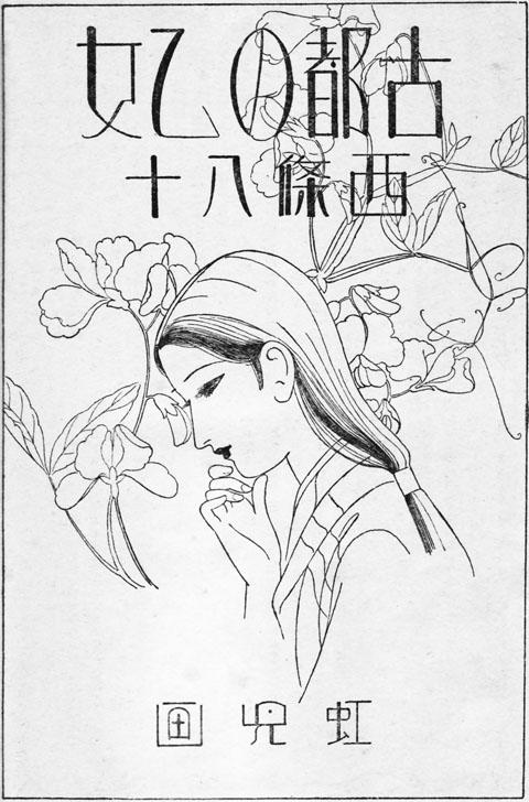古都の乙女1939mar
