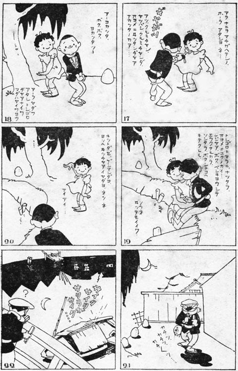 くるくるクルミちゃん1939mar