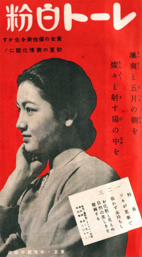 レート白粉1937may