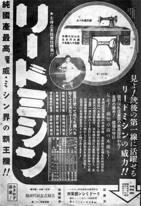 リードミシン1939jun