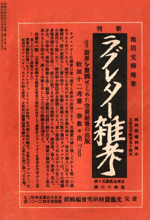 ラブレター雑考1928july