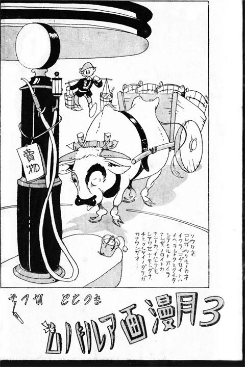 3月漫画アルバム1939mar