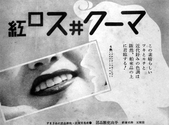 マーク井ス口紅1941july