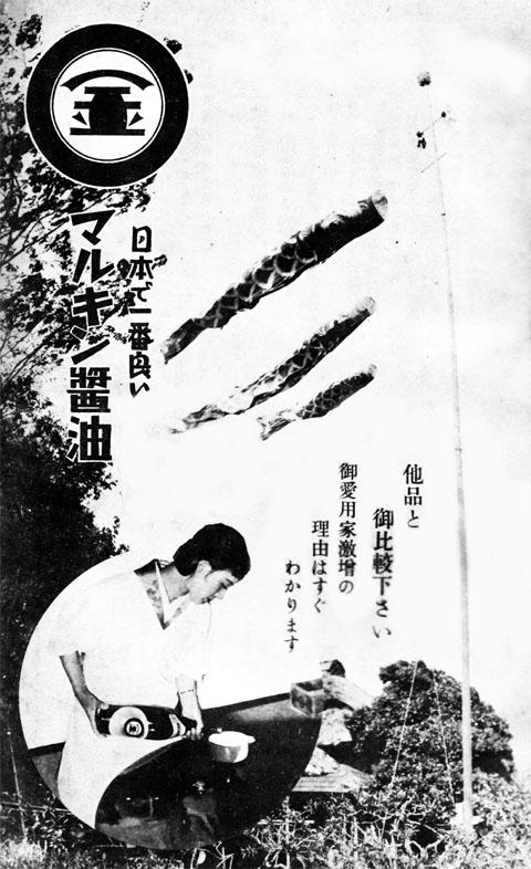 マルキン醤油1937may