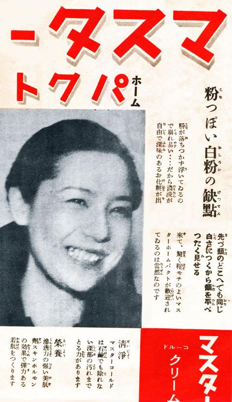マスターホームパクト1937may