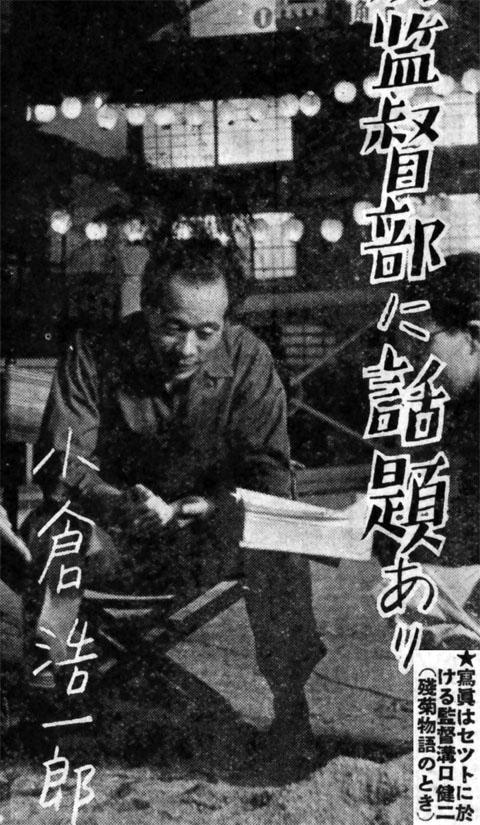 溝口健二監督1940may