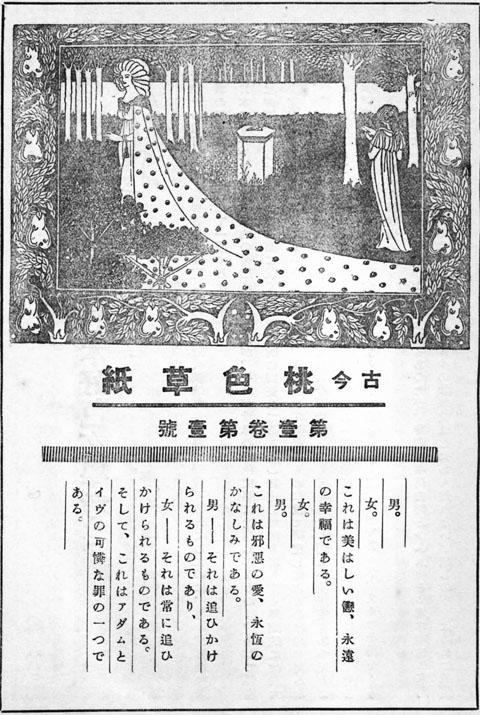 古今桃色草紙1928july