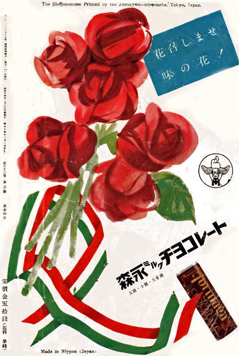 森永ミルクチョコレート1939mar