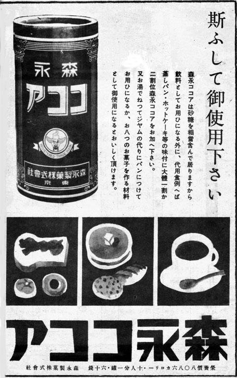 森永ココア1941july