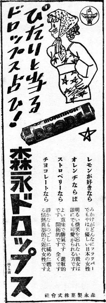 森永ドロップス1939mar