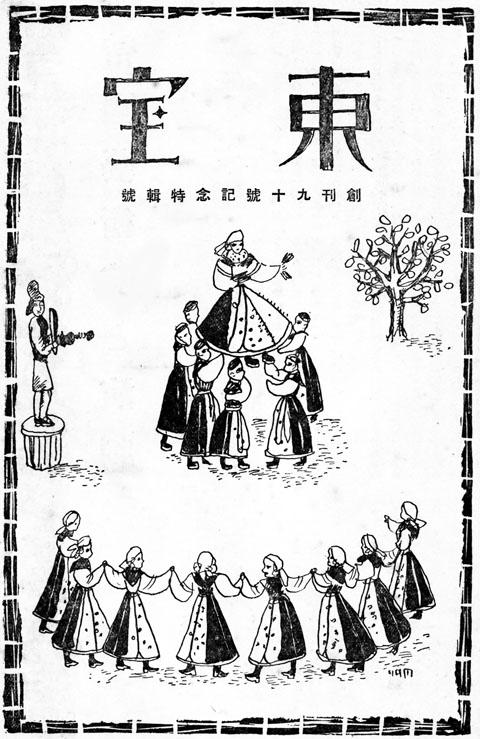 東宝中表紙1941july