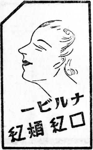 ナルビー口紅頬紅1941july