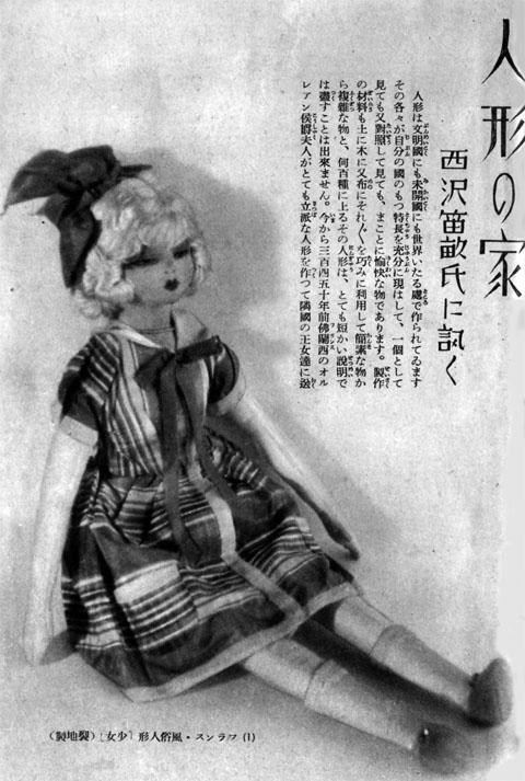 人形の家1939mar