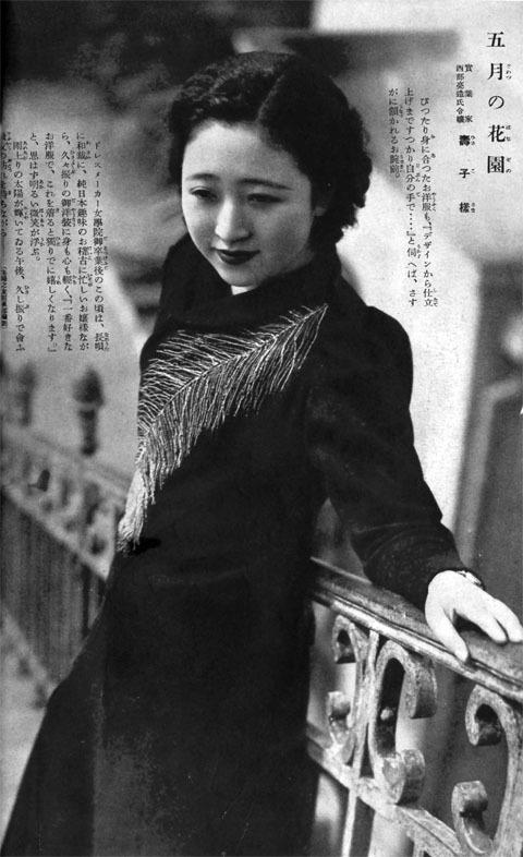 西部寿子1937may