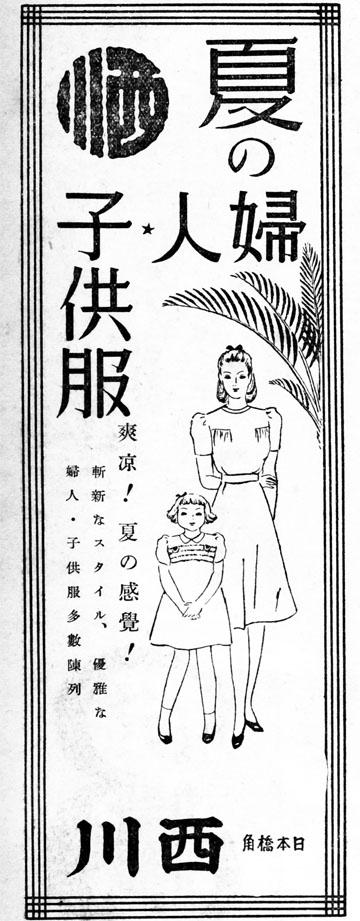 夏の婦人・子供服1941july