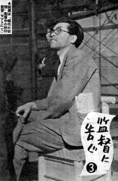 野村浩将監督1940may