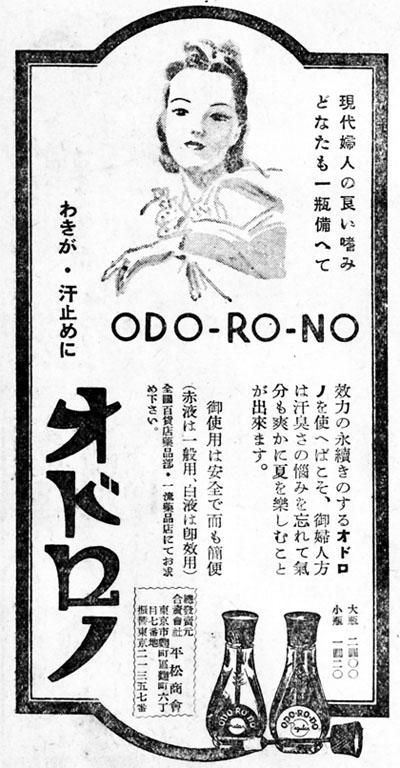 オドロノ1941july