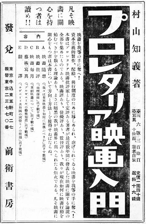 プロレタリア映画入門1928july