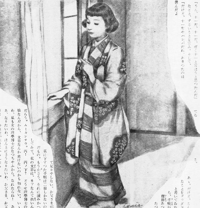理恵子の手帖1939mar