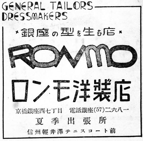 ロンモ洋装店1941july