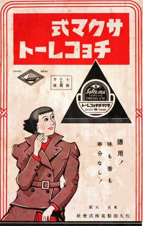 サクマ式チヨコレート1939mar