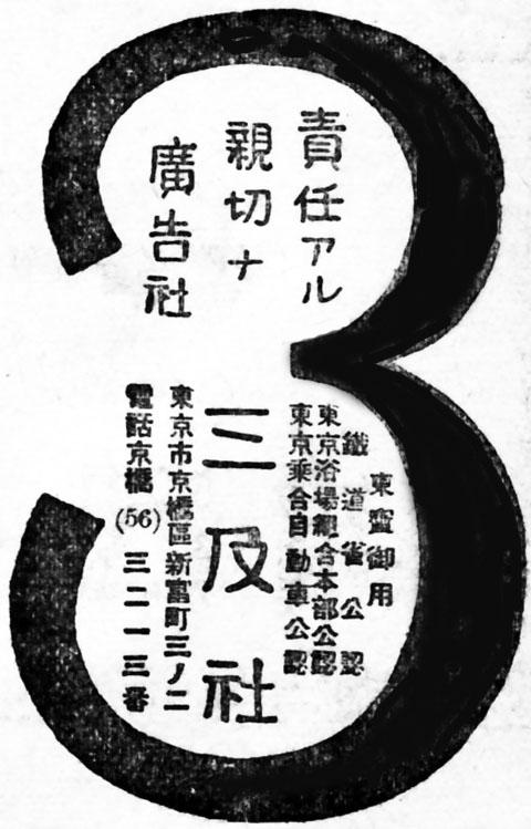 三及社1941july