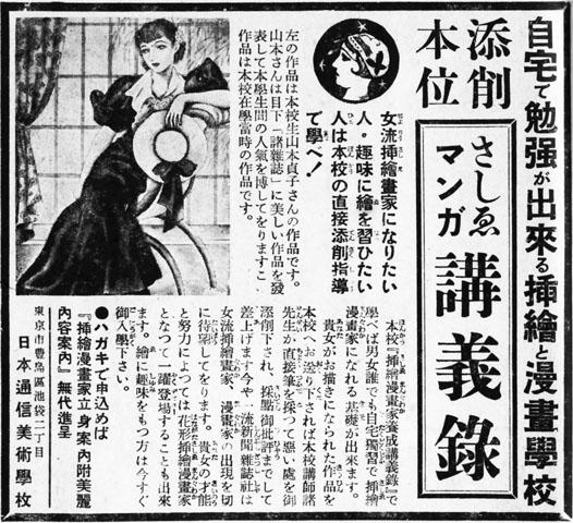 挿絵マンガ講義録1939mar