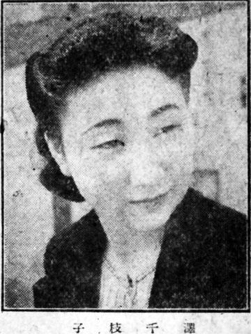 澤千枝子1941july