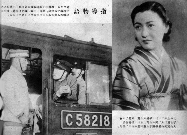 指導物語1941july