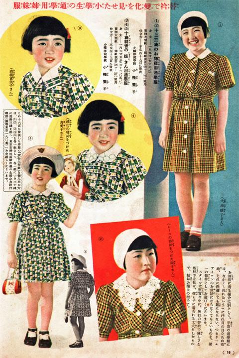 姉妹服1939jun