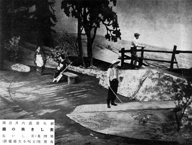 新生新派六月公演1941july