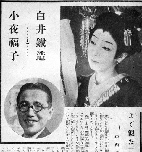 白井鐵造と小夜福子1941july