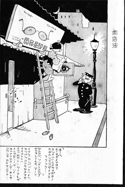 商店法1939mar