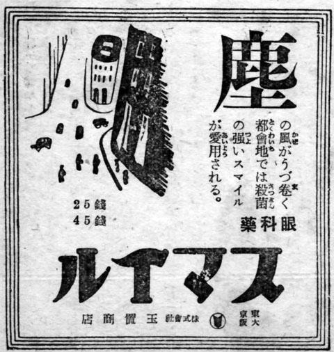 眼科藥スマイル1940may
