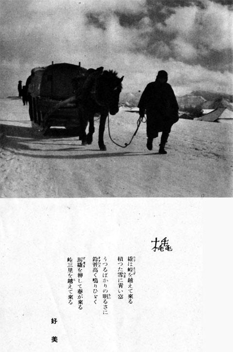 春の跫音・橇1939mar