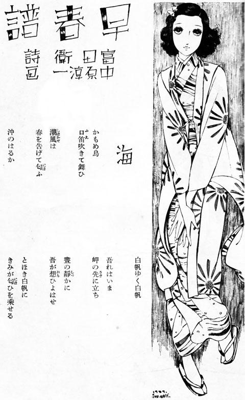早春譜1939mar