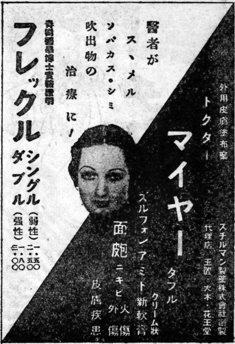 フレックル・マイヤー1941july