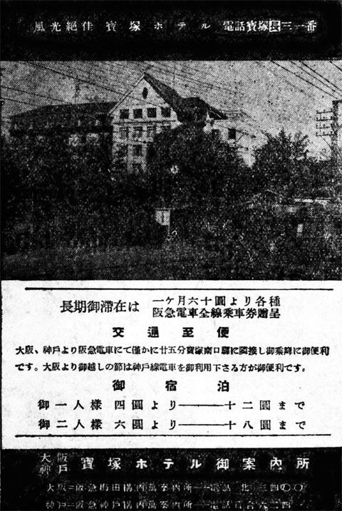 寳塚ホテル1941july