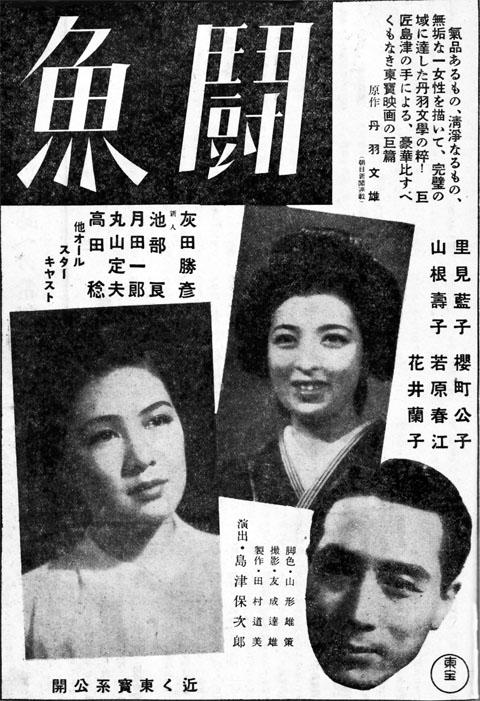 闘魚1941july