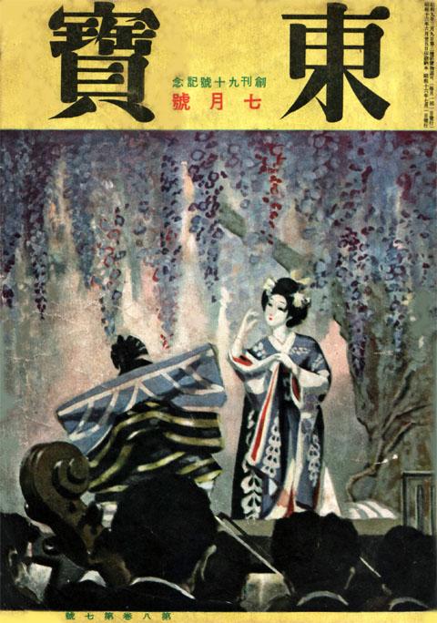 東寳昭和16年7月号1941july